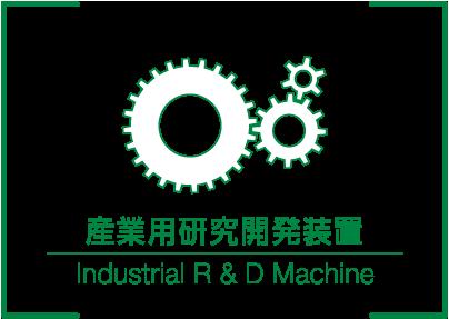 産業用研究開発装置